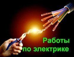 Работы по электрике в Новодвинске. Электроработы