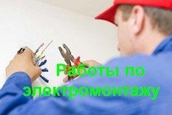 Электроработы в Новодвинске