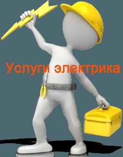 Услуги частного электрика Новодвинск. Частный электрик